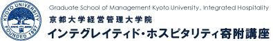 京都大学経営管理大学院インテグレイティド・ホスピタリティ